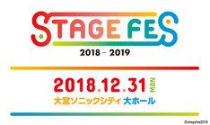 「STAGE FES 2018」ロゴ(c)stagefes2018