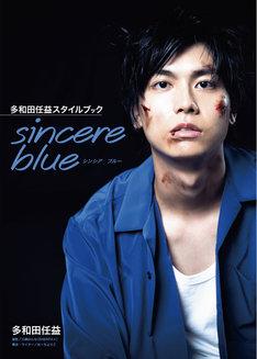 「sincere blue」(一迅社)の表紙。(撮影:江藤はんな / SHERPA+)