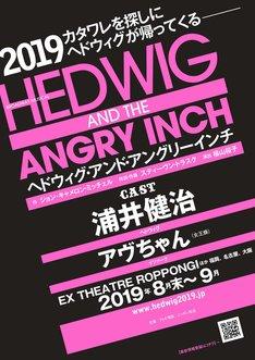 ブロードウェイミュージカル「『HEDWIG AND THE ANGRY INCH』ヘドウィグ・アンド・アングリーインチ」ティザービジュアル
