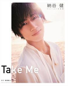 「納谷健ファースト写真集 Take Me」(主婦と生活社)表紙