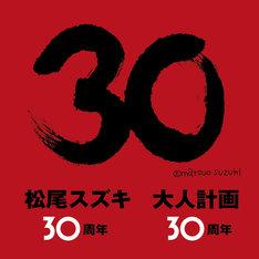 松尾スズキ+大人計画 30周年イベント「30祭(SANJUSSAI)」ロゴ