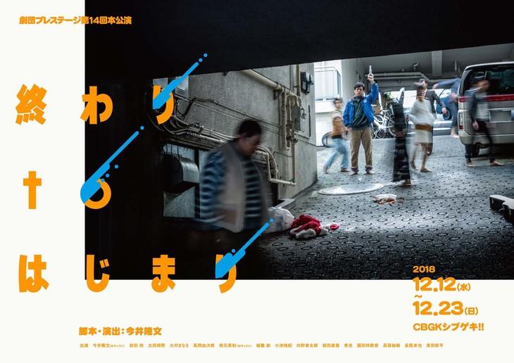 劇団プレステージ 第14回本公演「終わり to はじまり」チラシ表