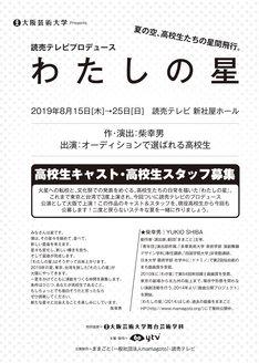 大阪芸術大学presents 読売テレビプロデュース 舞台「わたしの星」高校生キャスト&スタッフの募集要項。