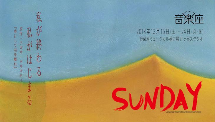 音楽座ミュージカル「SUNDAY」ビジュアル