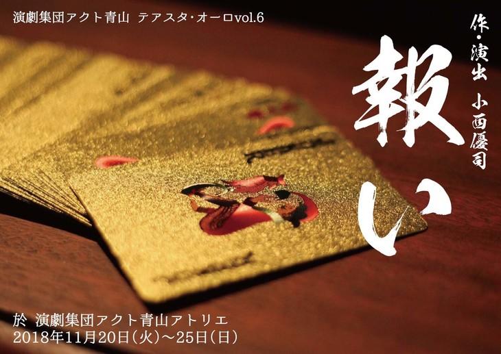 演劇集団アクト青山 テアスタ・オーロ vol.6「報い」チラシ表