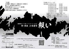 演劇集団アクト青山 テアスタ・オーロ vol.6「報い」チラシ裏
