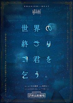 エムキチビートproduce 音劇 vol.2「世界の終わりに君を乞う。」チラシ表