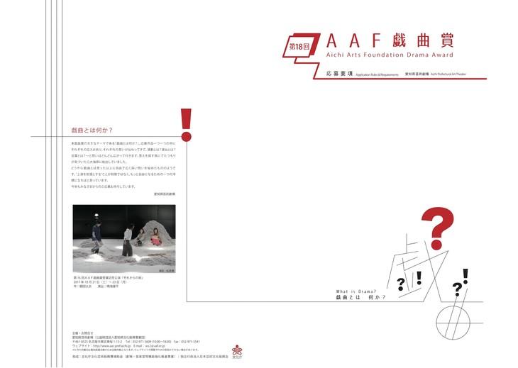 第18回AAF戯曲賞チラシ表