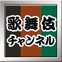 歌舞伎チャンネルのロゴ。