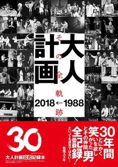「大人計画 その全軌跡 1988→2018」(ぴあ株式会社)