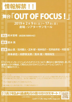 舞台「OUT OF FOCUS!」仮チラシ