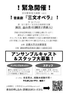 吉田寮食堂大演劇 vol.1 音楽劇「三文オペラ」キャスト・スタッフ募集チラシ
