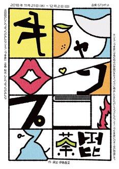 4回目のひとりぼっちのみんな「キャンプ荼毘」チラシ表