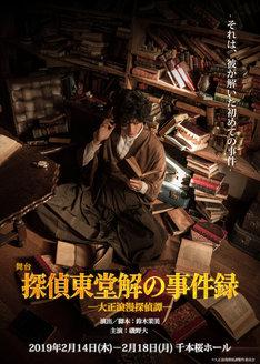 舞台「探偵東堂解の事件録-大正浪漫探偵譚-」メインビジュアル