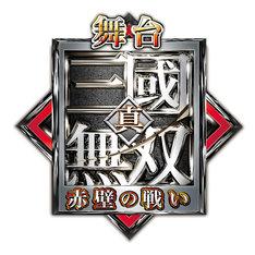 舞台「真・三國無双 赤壁の戦い」ロゴ