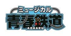 「ミュージカル『青春-AOHARU-鉄道』」ロゴ