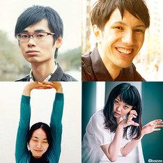 左上から時計回りに、綾門優季、橋本清、入手杏奈(c)bozzo、オノマリコ。