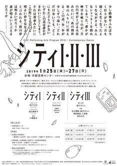 KAC Performing Arts Program 2018/ Contemporary Dance「シティI・II・III」仮チラシ
