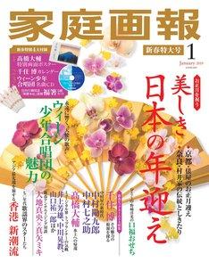 「家庭画報」1月号(世界文化社)通常サイズ版