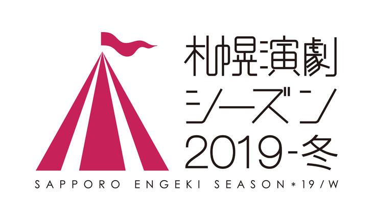 「札幌演劇シーズン2019-冬」ロゴ