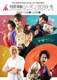 「札幌演劇シーズン2019-冬」チラシ