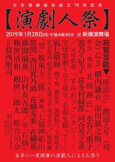 「日本演劇協会創立70年 演劇人祭」チラシ表