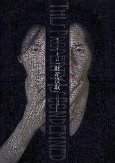 サファリ・P 第4回公演「財産没収」チラシ表