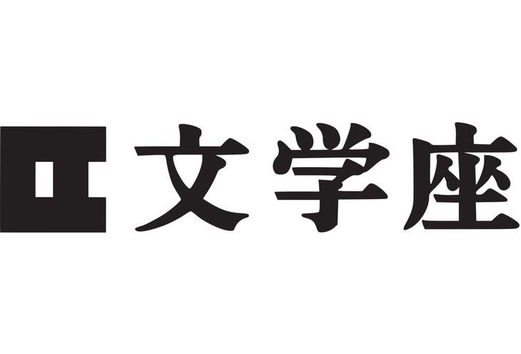 文学座ロゴ