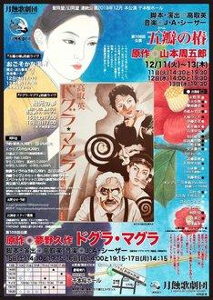 月蝕歌劇団「2018年12月・千本桜ホール連続公演」チラシ