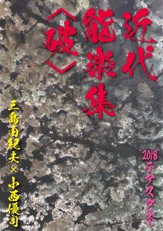 演劇集団アクト青山 テアスタ(冬)「近代能楽集〈破〉」チラシ表