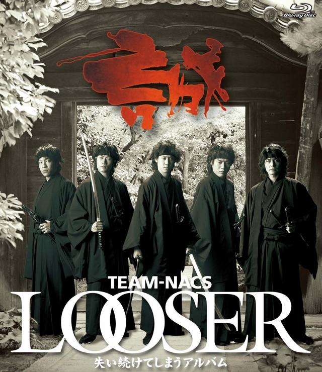 TEAM NACS「LOOSER ~失い続けてしまうアルバム」Blu-rayジャケット(アミューズソフト)