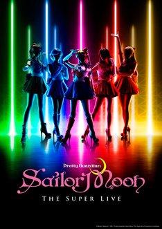 "「""Pretty Guardian Sailor Moon"" The Super Live」ビジュアル"