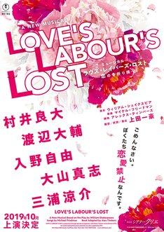 ミュージカル「ラヴズ・レイバーズ・ロスト -恋の骨折り損-」ビジュアル