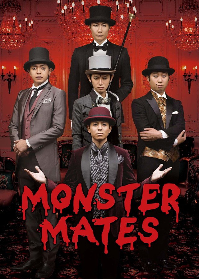 TEAM NACS SOLO PROJECT 戸次重幸「MONSTER MATES」ビジュアル