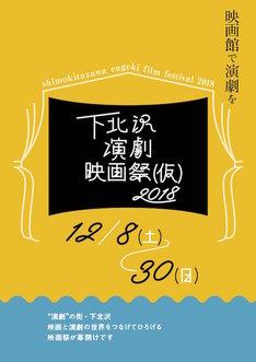 「下北沢演劇映画祭(仮)2018」ビジュアル