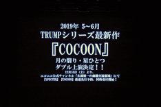 ミュージカル「マリーゴールド」DVD発売記念イベントより、「COCOON」の上演決定が告知された際の様子。