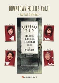 「DOWNTOWN FOLLIES Vol.11~Four Fools Strike Back~」チラシ