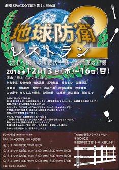 劇団SPACE☆TRIP 第14回公演「地球防衛レストラン~地上へ怒りの挑戦状!蘇った地底の記憶~」チラシ