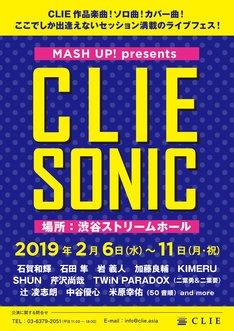 「MASH UP!presents『CLIE SONIC』」チラシ