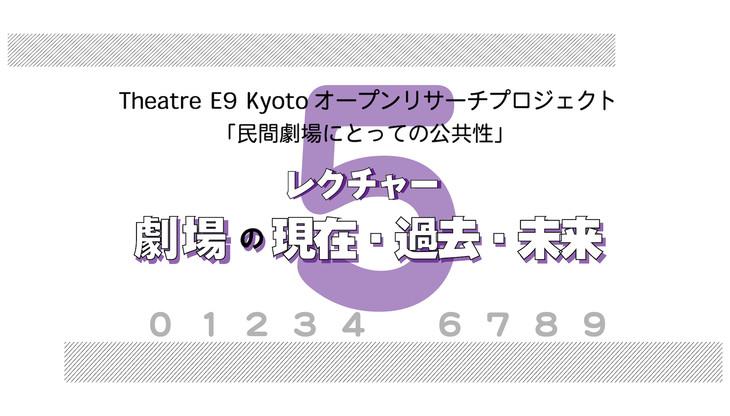 Theatre E9 Kyotoオープンリサーチプロジェクト「民間劇場にとっての公共性」第5回「レクチャー『劇場の過去・現在・未来』」告知ビジュアル