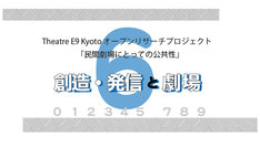 Theatre E9 Kyotoオープンリサーチプロジェクト「民間劇場にとっての公共性」第6回「創造・発信と劇場」告知ビジュアル
