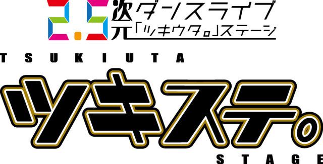 「2.5次元ダンスライブ『ツキウタ。』ステージ」ロゴ
