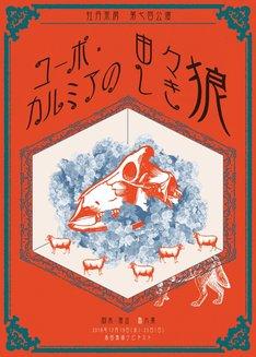 牡丹茶房 第7回公演「コーポ・カルミアの由々しき狼」チラシ表