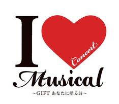 「I Love Musical~GIFT あなたに贈る詩~」ロゴ