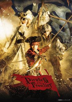 「劇団シャイニング from うたの☆プリンスさまっ♪『Pirates of the Frontier』」キービジュアル