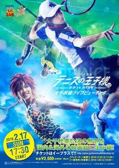 「ミュージカル『テニスの王子様』3rdシーズン 青学(せいがく)vs 四天宝寺」ライブビューイング告知ビジュアル