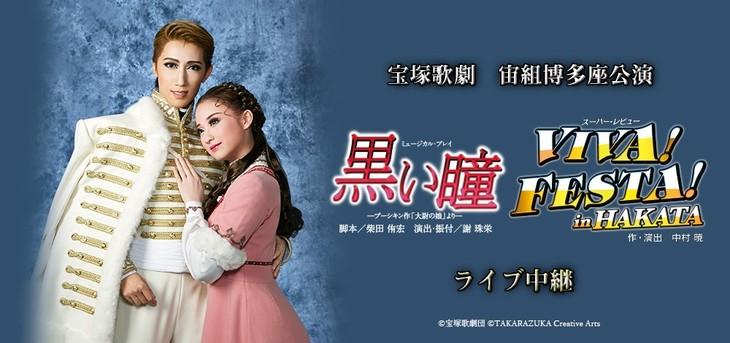 宝塚歌劇宙組「ミュージカル・プレイ『黒い瞳』-プーシキン作『大尉の娘』より-」「スーパー・レビュー『VIVA! FESTA! in HAKATA』」ライブビューイングの告知ビジュアル。
