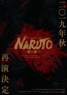 「ライブ・スペクタクル『NARUTO-ナルト-』~暁の調べ~」再演のティザービジュアル。