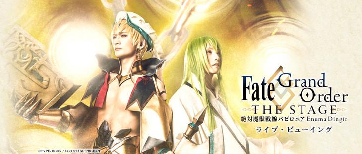 「Fate/Grand Order THE STAGE -絶対魔獣戦線バビロニア-」ライブビューイング告知ビジュアル