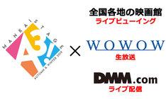 「MANKAI STAGE『A3!』~AUTUMN & WINTER 2019~」ライブビューイング、WOWOWでの生放送、DMM.comでのライブ配信の告知ビジュアル。